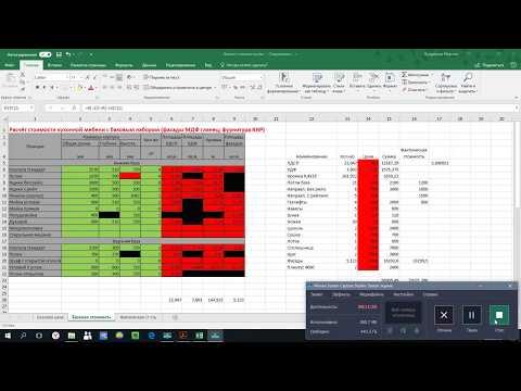 """Как быстро посчитать стоимость кухонной мебели (кухни) при помощи программы """"Excel""""."""