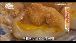 食尚玩家 來去住一晚【台北】重砲美食!就愛這一味 20151202(完整版)