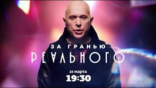 «За гранью реального» с Сергеем Дружко с 25 марта в 19:30 на «ЧЕ!»
