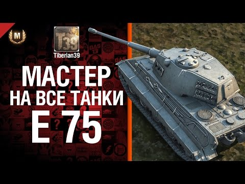 Мастер на все танки №50 E 75 - от Tiberian39 [World of Tanks]