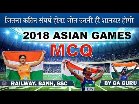 2018 Asian Games MCQ   General Awareness   Railway   Bank   SSC