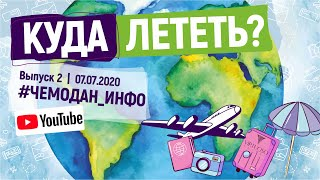 NEWS выпуск 2 07 07 2020 туризм 2020 Как подать визу в США Мальдивы да нет Дубаи что в аэропорту