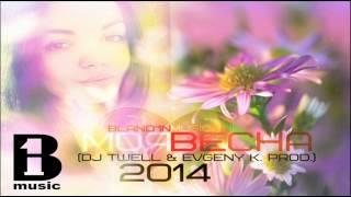 Bland'1n Music - Моя весна (DJ Twell & Evgeny K. Prod.)