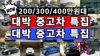 대박 중고차 특집(200~400만원대 추천)총10대