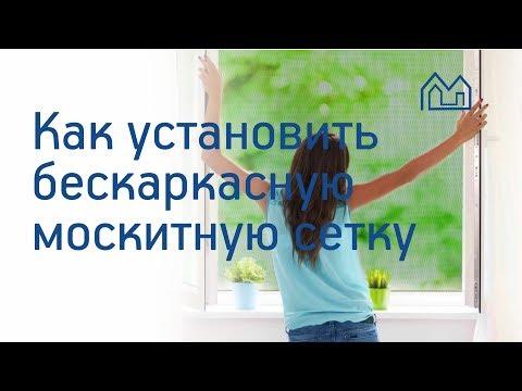 видео: Установка бескаркасной москитной сетки