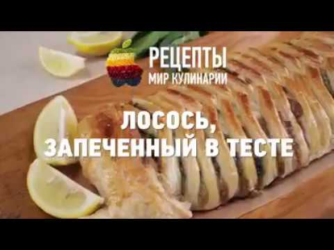 Лосось, запеченный в тесте - роскошный рецепт приготовления рыбы
