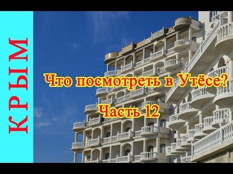 Утес в Крыму. Прогулка по санаторию Утес и Карасанскому Парку