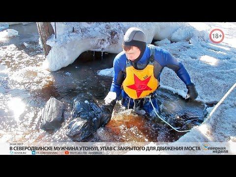 В Северодвинске мужчина утонул, упав с закрытого для движения моста // СЕВЕРНАЯ НЕДЕЛЯ VDVSN.RU