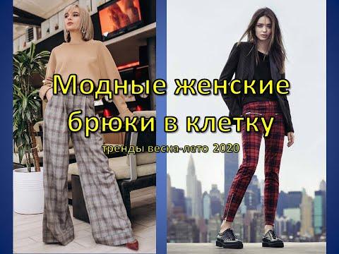 Модные брюки в клетку - весна-лето 2020