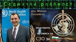 COVID-19 срещу Световната здравна организация с доц. Михаил Околийски
