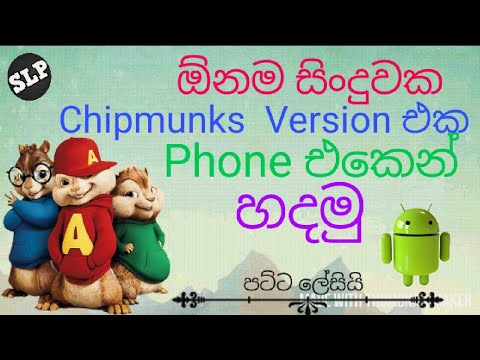 🇱🇰Create Chipmunk Version of Any Song Using an Android Phone - Sinhala