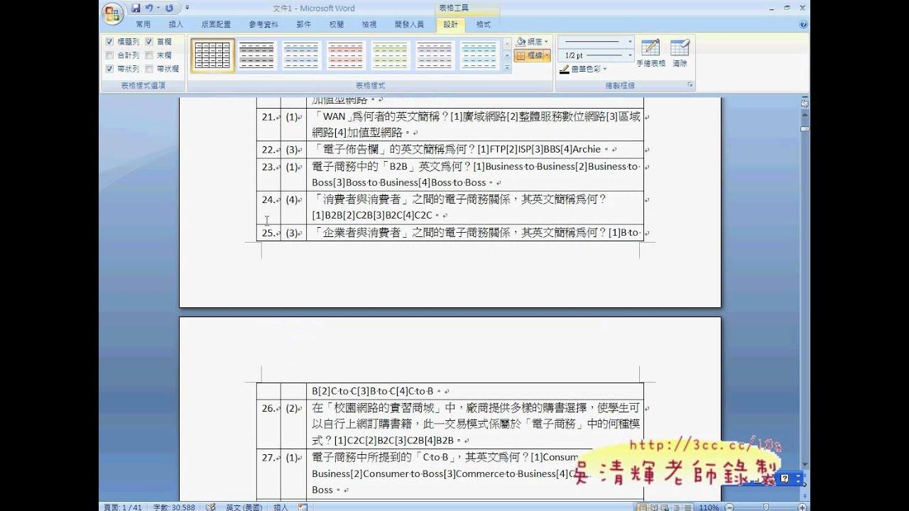 04_如何將PDF檔轉換為EXCEL格式(EXCEL VBA教學 吳老師提供) - YouTube