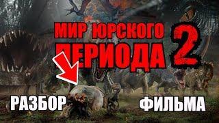 РАЗБОР ФИЛЬМА МИР ЮРСКОГО ПЕРИОДА 2 (со спойлерами)