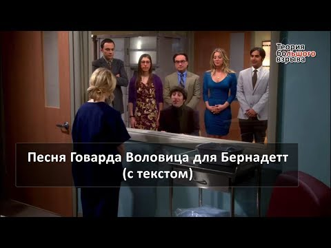 Сериал #ТБВ   Песня Говарда Воловица для Бернадетт (с текстом)