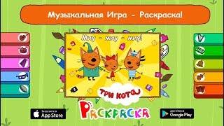 Трейлер новой игры Три кота: Музыкальная Раскраска
