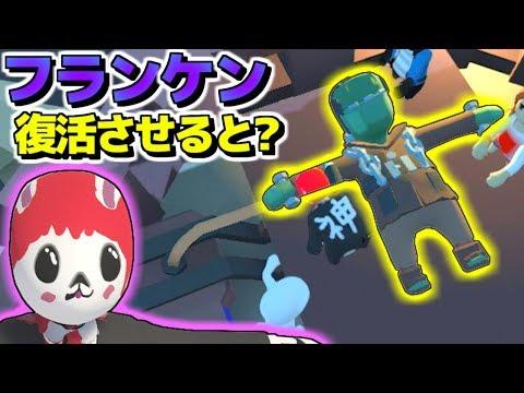 【human fall flat】フランケンに電気流したらビックリ罠が発動した!!【赤髪のとも】3