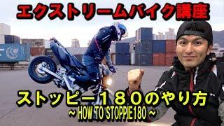 エクストリームバイク講座!ストッピー180のやり方~ How to Stoppie180 ...