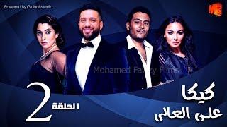 مسلسل كيكا علي العالي l بطولة حسن الرداد و أيتن عامر l الحلقة 2