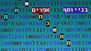 MASHIACH SON OF JESSE  5778  REPENTANCE bible code Glazerson