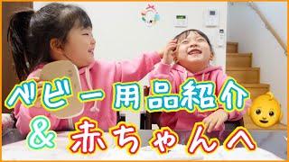 【出産準備】ベビー用品紹介して赤ちゃんへのメッセージにママ感動🥺✨