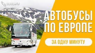 Автобусы по Европе за 1 минуту