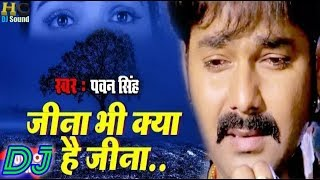 New Sad love DJ Song Jeena Bhi Kya Hai Jeena Dholki Mix By Dj Husiyar Chand