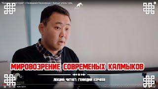 """""""Калмыцкая история"""" с Геннадием Корнеевым вводный урок"""