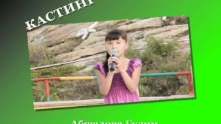 Балхашская ФАБРИКА звёзд - КАСТИНГ-3