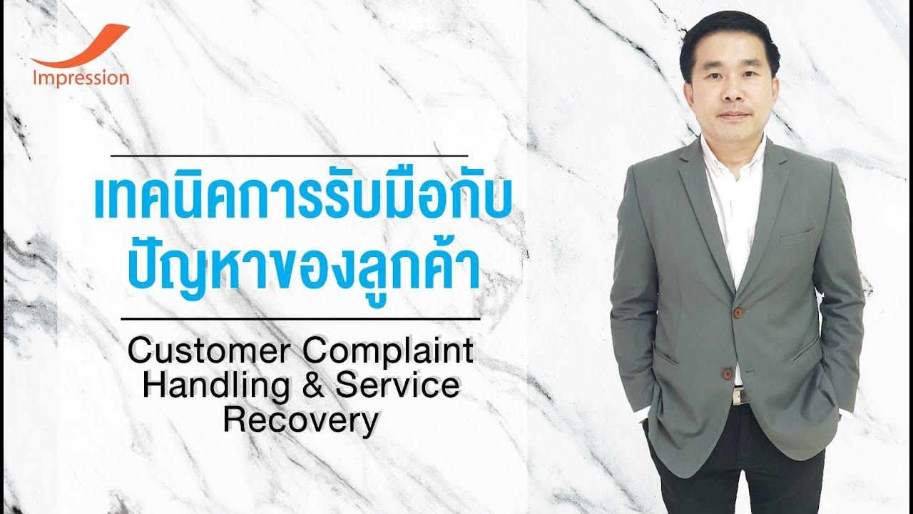 #Customer Complaint Handling \u0026 Service Recovery - เทคนิคการรับมือกับ ปัญหาของลูกค้า (EP.1)