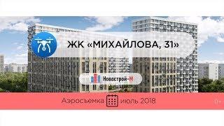 видео ЖК «Михайлова, 31», м. Рязанский проспект