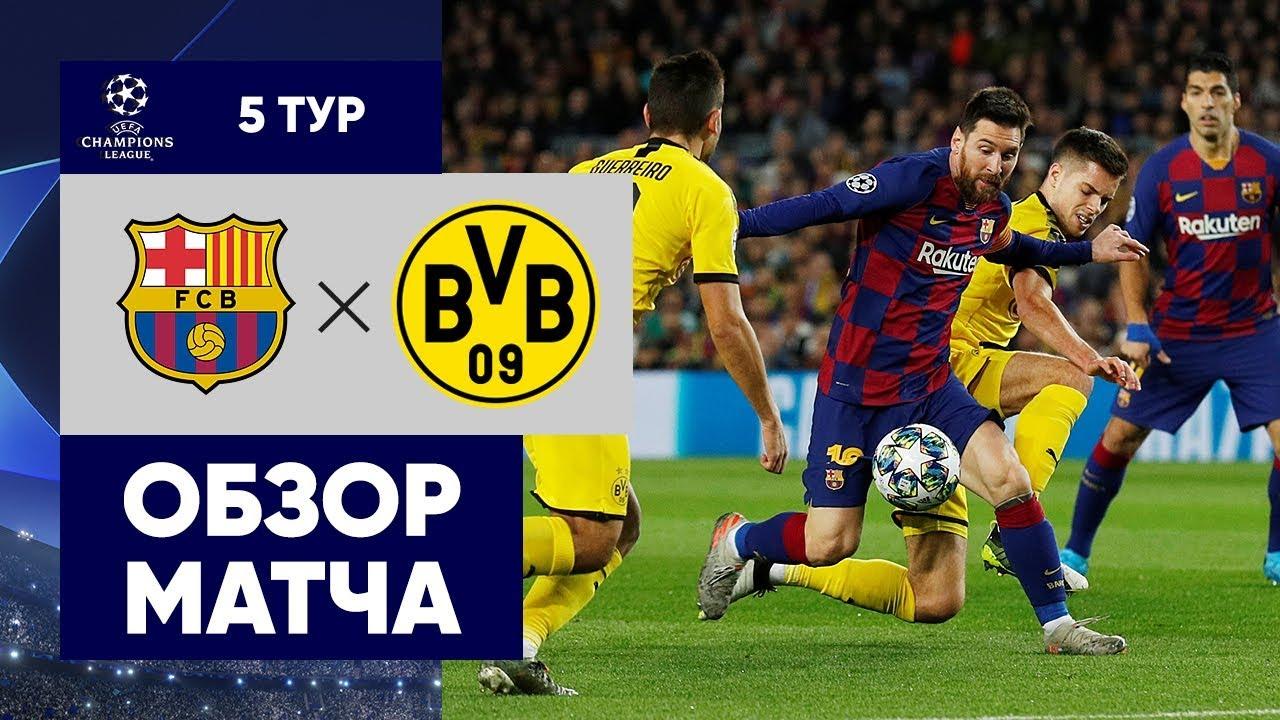 Барселона  3-1  Боруссия Дортмунд видео