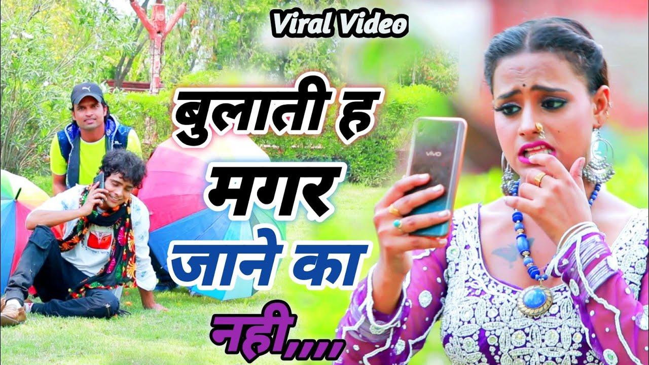 #Video !! बुलाती ह मगर जाने का नही !! #Balli Bhalpur !! #Antra Singh !! Viral