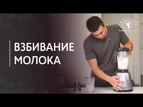 Как вспенить молоко для капучино в домашних условиях