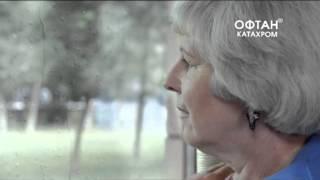 (2015) ОФТАН КАТАХРОМ (глазные капли) - Хорошее зрение на долгие годы(Описание., 2015-09-14T16:44:37.000Z)