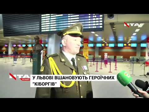 """На львівському летовищі вшановують """"кіборгів"""" - героїчних захисників Донецького аеропорту.Наживо"""