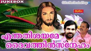 Enthathishayame # Christian Devotional Songs Malayalam # New Malayalam Christian Songs