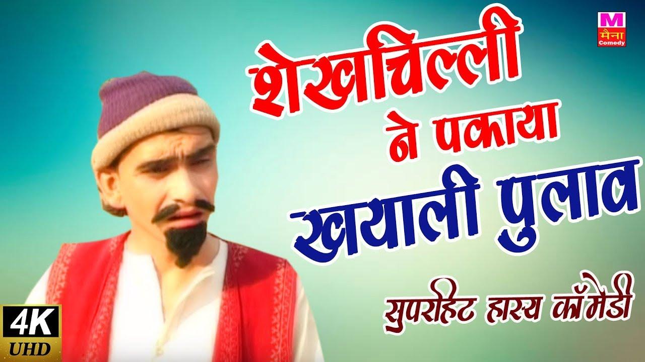 Download शेख चिल्ली ने पकाया ख़याली पुलाव Full HDShekh Chilli Ke Karname || Sushil Sharma | Funny Maina Comedy