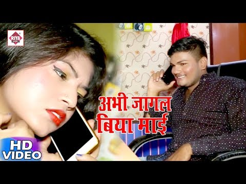 HD - अभी जागल बिया माई - Raja Abhishek - Abhi Jagal Biya Mai - Bhojpuri Hits Songs 2018