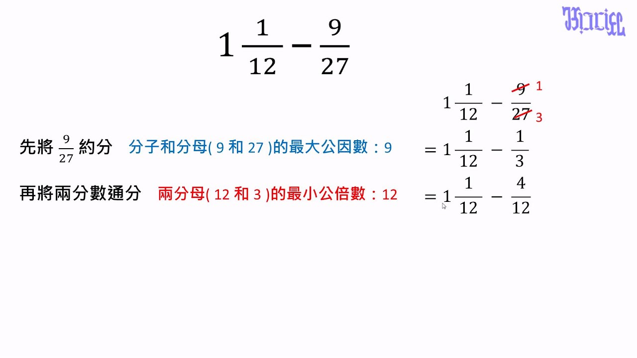 分數 - (35)異分母的減法計算1 - YouTube
