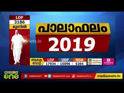 പാലായില് നിന്ന് മറ്റൊരു മാണി നിയമസഭയിലേക്കോ ? | Pala election result