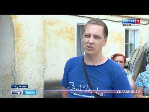 Жильцы нескольких домов в Кузнецке освобождены от уплаты взносов за капремонт