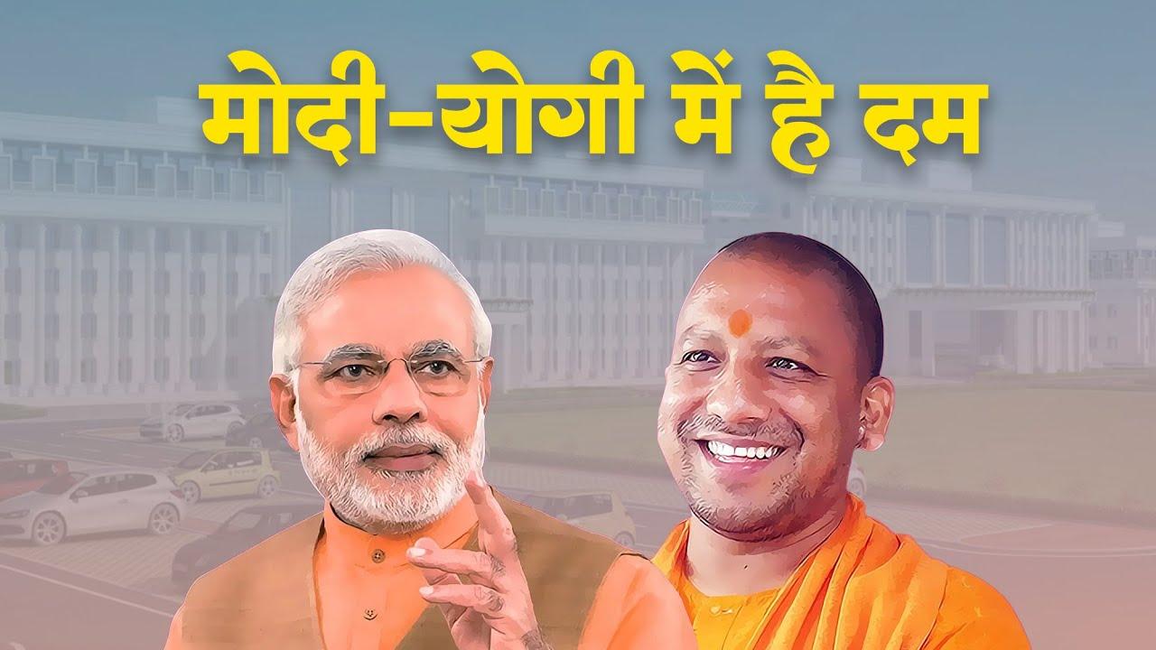 Modi-Yogi Transforming #UttarPradesh   मोदी- योगी में है दम
