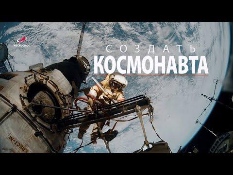Создать космонавта (фильм)