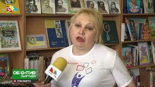 Объектив 2 04 19 Медиаграмотность в библиотеках Первомайска