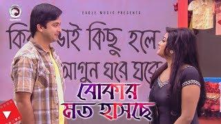 Bokar Moto Hasche | বোকার মত হাসছে | Movie Scene | Shakib Khan, Sahara | Try Not To Laugh