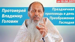 Протоиерей Владимир Головин: «Праздничная проповедь в день Преображения Господня»