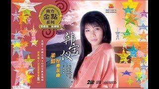 韓寶儀 尋夢園 原曲こんなに愛しているのに【KARAOKE】Han Bao Yi『XUN MENG YUAN』80年代甜歌皇后百萬暢銷經典國語懷舊金曲新馬歌后華語老歌精選流行好歌甜美柔情