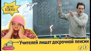 Учителей могут лишить досрочной пенсии | Сбербанк делает кусь