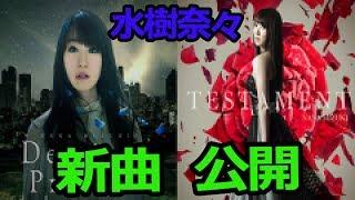 水樹奈々が、7月19日(水)にリリ-スするニューシングル『Destiny's Pr...