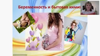 Беременность и бытовая химия